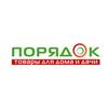 Оффер poryadok.ru Комиссия 2% - 5%