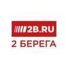 Оффер 2-berega.ru Комиссия 5%